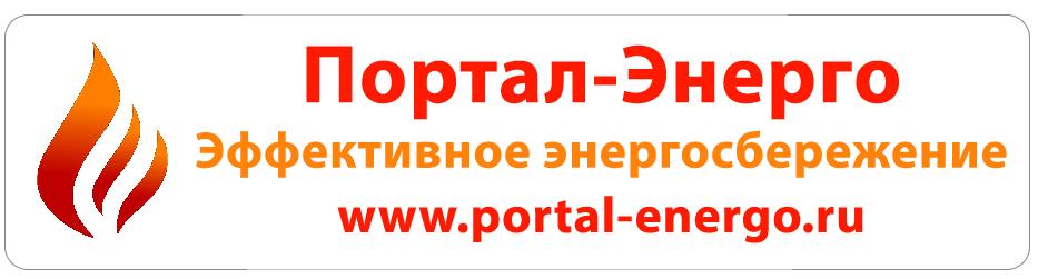 Портал энерго